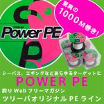 ツリーバオリジナルPEライン「POWER PE」の品質について。まったく問題ございません♪
