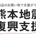 【ツリーバストア】ツリーバストアから熊本地震復興支援のお知らせ!