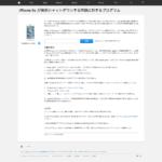 iPhone 6s が突然シャットダウンする問題に対するプログラム