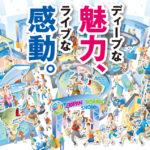 【プレゼントあり!】ヒビヤ行きます!パシフィコ横浜のフィッシングショー!