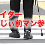 ライターのじじぃ登場