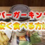 バーガーキングを安く食べる方法