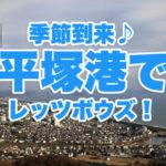 【湘南の釣り】ボウズのトップシーズン!サビキ!投げ!フカセ!平塚新港の超速紹介付きだよ♪