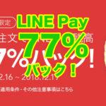 【12/19までキャンペーン中!】初回注文でLINE Pay残高77%バックを使ってみたよ♪