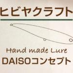 【荒川シーバス2018】ダイソーの材料で作るヒビヤクラフトのハンドメイドルアー!作り方大全!