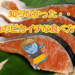 【くっきー全国ネット初MC!】知らなかった・・一流チョイスでやってた魚の一番おいしい食べ方♪