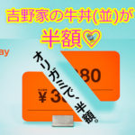 【12/31までキャンペーン中!】paypay、LINE Payの次は!Origami Payで吉野家の牛丼(並)が半額相当で食べれちゃう♪