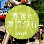 【源流の釣り2018】2018年最後のイワナ。締めくくりの源流キャンプ釣行。【プロジェクト終了】