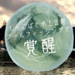 【埼玉県】しらこばと水上公園のプールフィッシングは激安!一日中家族で楽しめる!【その1】
