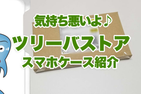 【ツリーバストアでお買い物】やばいよやばいよカッコいいよ!オリジナルiPhone Xケースをご開帳♪