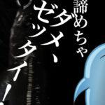 【荒川シーバス2019】バチ抜け無くても諦めちゃダメゼッタイ!押してダメなら引いてみな!