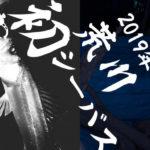 【荒川シーバス2019】いよいよ始まったよ♪2019年の荒川シーバス!一発目から絶好調!