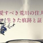 【荒川シーバス2019】死は突然に。今を必死に生きるのだ!探せ!見えないバチ抜け!