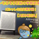 【そろそろ花粉の季節到来】なんておしゃれ!世界市場でも高評価!コーウェイの空気清浄機「AIRMEGA」♪