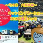 【その①~大型編】国内最大級「キャンピングカーショー2019」行ってきたよ!