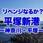 【神奈川の釣り】冬の平塚新港にしつこく行ってきた!釣れるポイントはあったのか?ゴミは持ち帰ってね♪