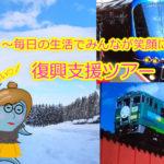 【毎日の生活でみんなが笑顔に】日本全国を旅して、災害地の方へ復興支援!&旅するみんなは割引でお得に♪