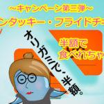 【明日(2/13)~2/19まで!!】ケンタッキーフライドチキンが「Origamiアプリ」での500円以上のお支払で半額になっちゃうキャンペーン♪