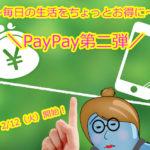 【毎日の生活をちょっとお得に】PayPay第二弾!「100億円キャンペーン」2/12(火)開始~♪