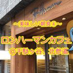 【美味しい朝食を食べに行こう④】早起きって最高♪ロンハーマンカフェ本店@千駄ヶ谷。おまけで便利グッズ紹介してるよ♪