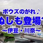 【伊豆の釣り】川奈でゼッタイ釣れる魚を発見!~からのヌシ釣りチャレンジ!ボウズのがれはこちらから♪