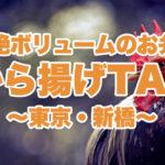 【東京のお弁当】新橋サラリーマンに愛を込めて♪ガッツリ&コスパ唐揚げお弁当ならタオ!