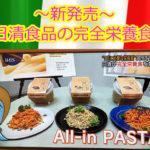【まちおかの気になる】日清食品から新発売(3/27)の完全栄養食!「All in PASTA」が気になる!!