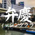 【釣り堀を釣り歩く!】ビジネスマンの聖地、徳川の聖地にある弁慶フィッシングクラブ!