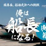 【船舶免許への挑戦】いつかは所有したいけど。。。ヤマハさんのシースタイルへの入会が超オトク!