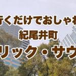 【東京ランチ】紀尾井町でお洒落なカレーならエリック・サウスじゃ。行くだけでカンタンおしゃれ人じゃぞ♪