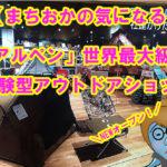 【まちおかの気になる】明日4/19(金)オープン!「アルペン」の世界最大級の体験型アウトドアショップが気になる!