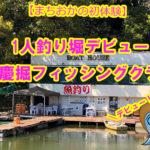 【まちおかの初体験】はじめての1人釣り堀@紀尾井町の弁慶フィッシングクラブに行ってきたよ♪そして釣れたよ!!