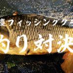 【釣り堀を釣り歩く】弁慶フィッシングクラブで編集長とナカガワの1時間釣り対決!