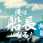 【船舶免許への挑戦】お気に入りの船はこれだ!釣りに最適なボート3選(3船)!