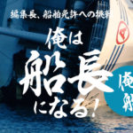 【船舶免許への挑戦】船舶事故の爆発って何が起きているの!?VR動画もあるよ♪