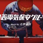 関西電気ほぉ〜あんきょぉ〜かい♪