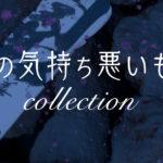 【荒川シーバス2019】編集長が選ぶ春の気持ち悪いものコレクション!ガムテぐるぐる巻きの箱、冷蔵庫、卒塔婆…