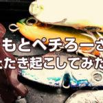 【荒川シーバス2019】ペチもとペチろーさんがペチもとペチろーさんたる所以がわかった!電撃フッキング!