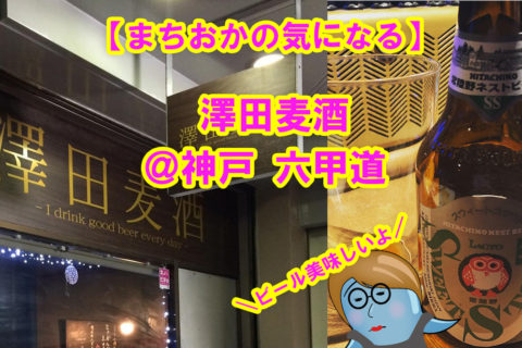 【まちおかの気になる】クラフトビールも生ビールも!澤田麦酒@神戸市六甲道!マスターの面白さをまだまだ引き出せない!!
