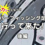 【釣り堀を釣り歩く】爆釣!スーパーフィッシング足立でスーパーフィッシング!後編