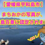 【愛媛県宇和島市】まちおかの写真が宇和島の公式Instagram「宇和島百景」に認定されました!