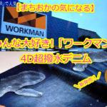 """【まちおかの気になる】ガイアの夜明けでやっていた、みんな大好き""""ワークマン""""の「4D超撥水ストレッチパンツ」が気になる気になる!"""