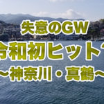 【神奈川の釣り】令和初の釣果はアイツ♪ 失意のGW、真鶴の堤防で釣れたのは…? ~神奈川・真鶴~