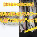 【まちおかの気になる】ポルトガルのソウルフードの干し鱈「バカリャウ」って??クリスチアノ@代々木八幡