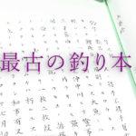 【日本で最古の釣り本?】宮崎で出会った本の正体は…