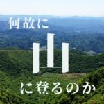 【裏山探索】人はなぜ山に登るのか?裏山の個性を探ってみた!