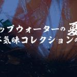 【荒川シーバス2019】トップウォーターの夏、不気味コレクションの夏、編集長の不気味コレクション!