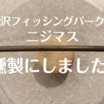 【釣魚料理】湯沢フィッシングパークのニジマスを燻製にしたから紹介するよ♪