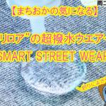 【まちおかの気になる】水も汚れも弾く!超撥水の普段着、リロア(RE:LORE)「SMART STREET WEAR」が気になる!気になる!!