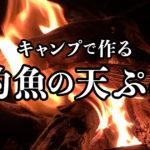 【釣魚料理】キャンプで作るシロギスとメゴチの天ぷら!